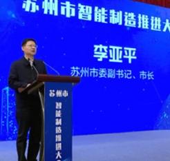 同高科技荣获苏州智能制造系统集成商称号