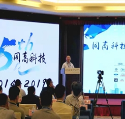 The 5th Anniversary of the establishment of Tong Hi-Tech and the application exchange meeting of advanced automobile manufacturing technology was a complete success