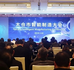 Taicang City Intelligent Manufacturing Conference was held, with Hi-Tech as a service organization invited to participate